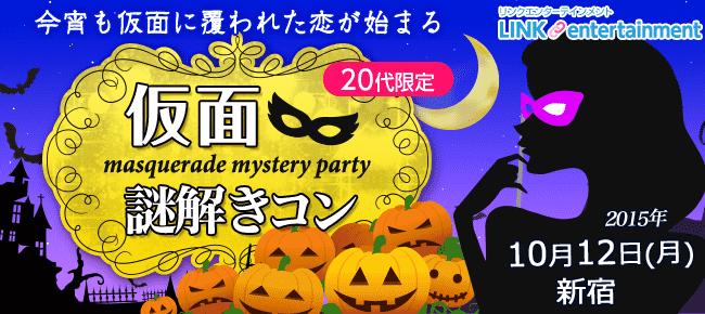 【新宿のプチ街コン】街コンダイヤモンド主催 2015年10月12日