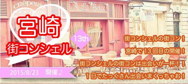 【宮崎県その他の街コン】街コンジャパン主催 2015年8月23日