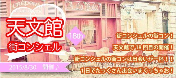 【鹿児島県その他の街コン】街コンジャパン主催 2015年8月30日