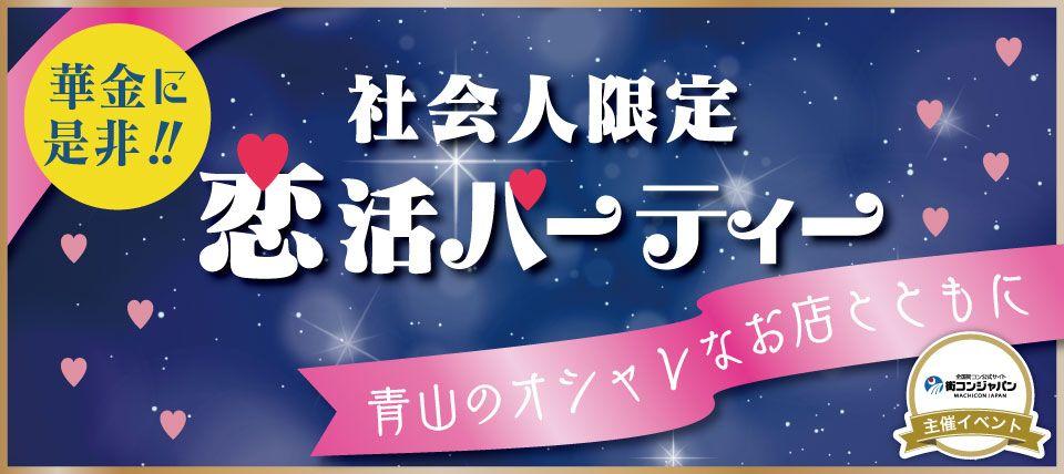【青山の恋活パーティー】街コンジャパン主催 2015年9月11日