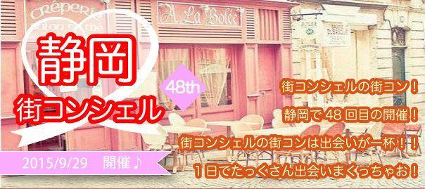 【静岡県その他の街コン】街コンジャパン主催 2015年9月29日