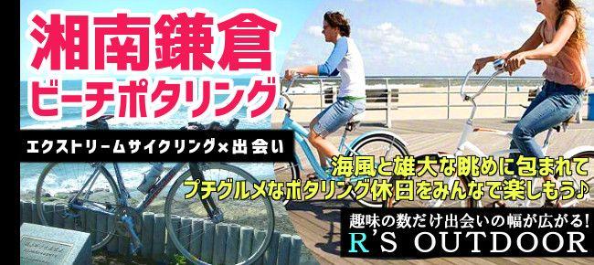 【神奈川県その他のプチ街コン】R`S kichen主催 2015年8月30日