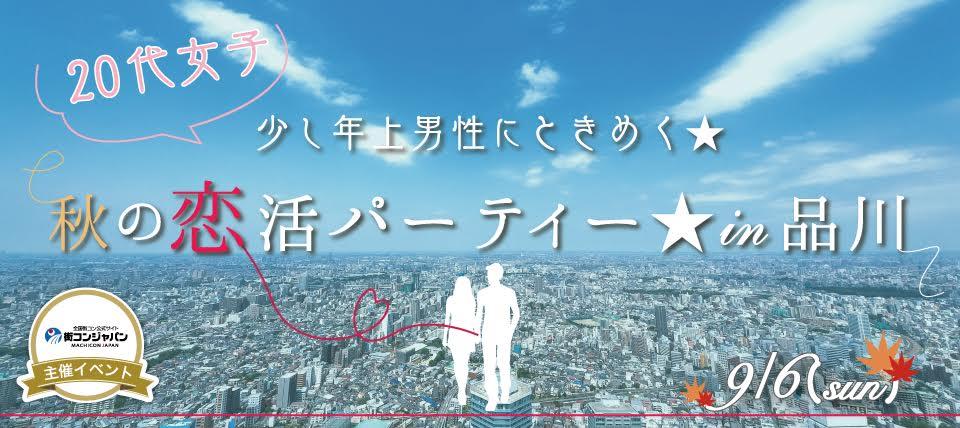 【品川の恋活パーティー】街コンジャパン主催 2015年9月6日