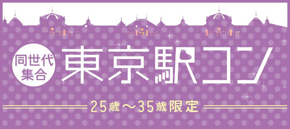 【八重洲の街コン】街コンジャパン主催 2015年9月6日