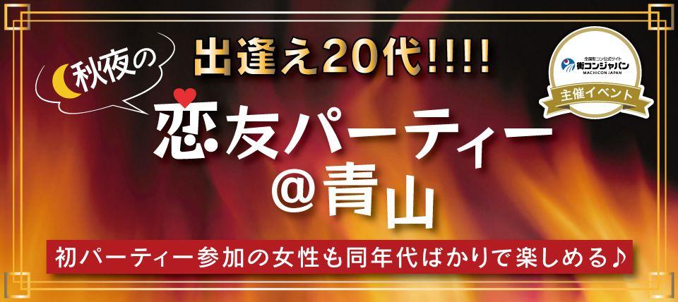 【青山の恋活パーティー】街コンジャパン主催 2015年9月28日