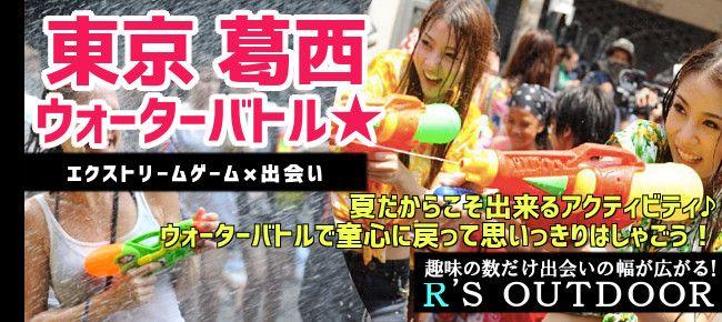 【東京都その他のプチ街コン】R`S kichen主催 2015年9月6日
