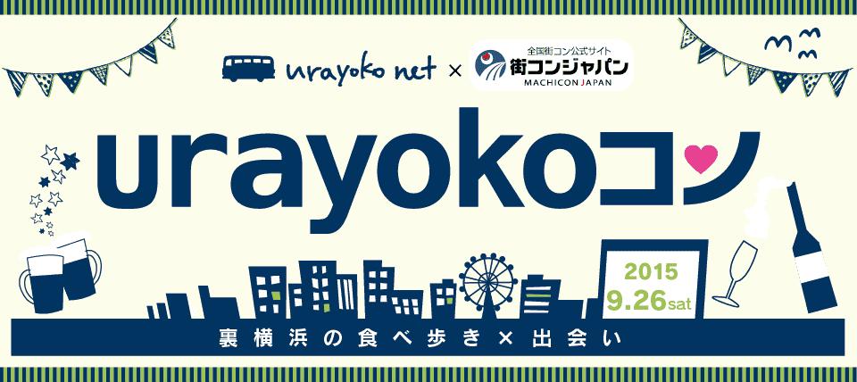 【横浜市内その他の街コン】街コンジャパン主催 2015年9月26日