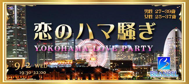 【横浜市内その他の恋活パーティー】ブランセル主催 2015年9月2日