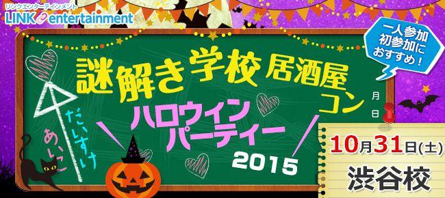 【渋谷のプチ街コン】街コンダイヤモンド主催 2015年10月31日