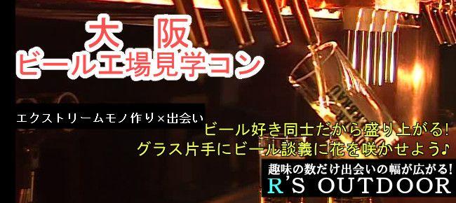 【大阪府その他のプチ街コン】R`S kichen主催 2015年9月5日