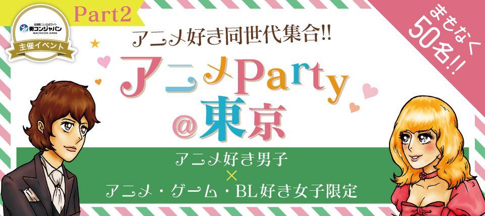 【八重洲の恋活パーティー】街コンジャパン主催 2015年8月30日