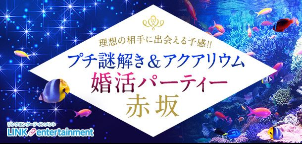 【赤坂の婚活パーティー・お見合いパーティー】街コンダイヤモンド主催 2016年1月29日