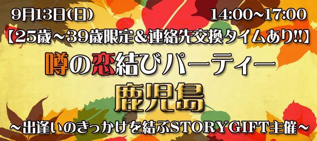 【鹿児島県その他の恋活パーティー】StoryGift主催 2015年9月13日