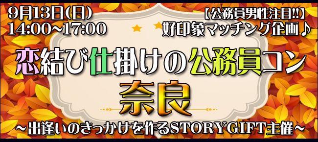 【奈良県その他のプチ街コン】StoryGift主催 2015年9月13日