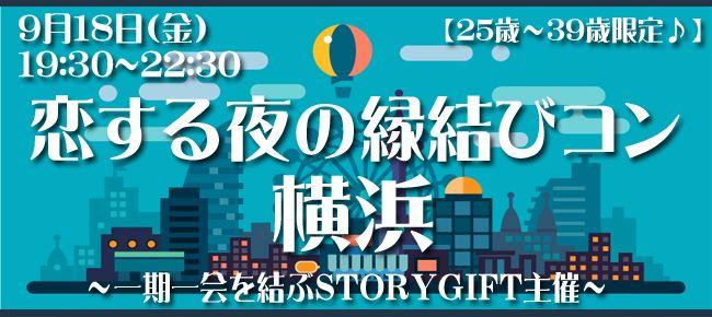 【横浜市内その他のプチ街コン】StoryGift主催 2015年9月18日