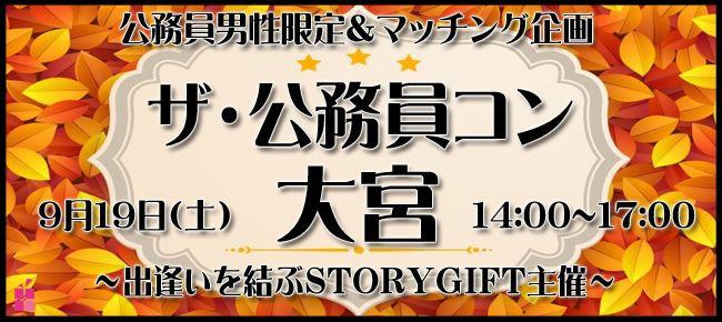 【さいたま市内その他のプチ街コン】StoryGift主催 2015年9月19日