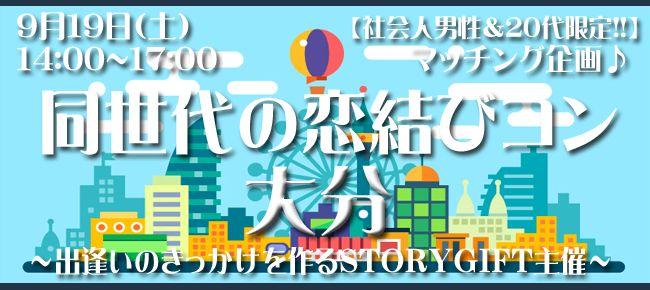 【大分県その他のプチ街コン】StoryGift主催 2015年9月19日