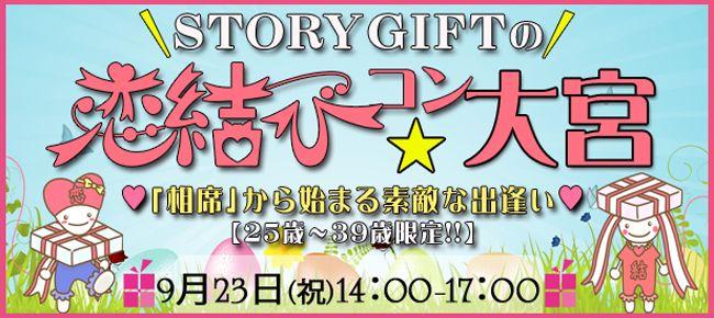 【さいたま市内その他のプチ街コン】StoryGift主催 2015年9月23日