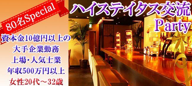 【名古屋市内その他の恋活パーティー】株式会社フュージョンアンドリレーションズ主催 2015年9月13日