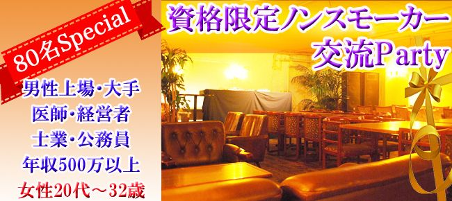 【名古屋市内その他の恋活パーティー】株式会社フュージョンアンドリレーションズ主催 2015年9月18日