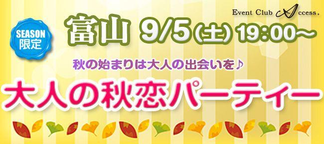 【富山県その他の恋活パーティー】株式会社アクセス・ネットワーク主催 2015年9月5日