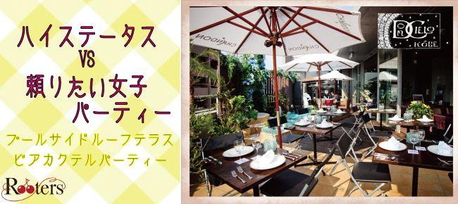 【神戸市内その他の恋活パーティー】Rooters主催 2015年9月6日