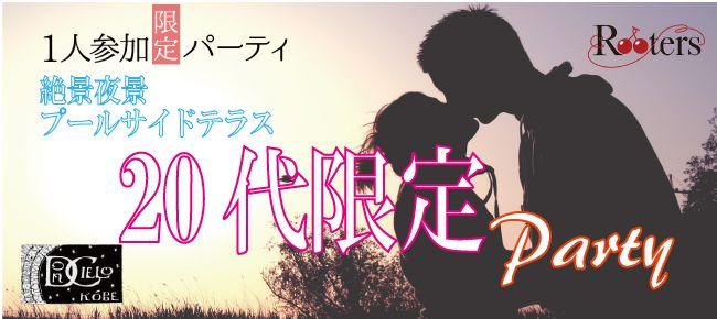 【神戸市内その他の恋活パーティー】Rooters主催 2015年9月13日