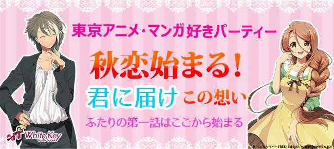 【新宿の恋活パーティー】ホワイトキー主催 2015年10月24日