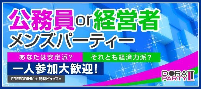 【渋谷の恋活パーティー】ドラドラ主催 2015年10月18日