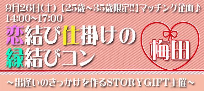 【大阪府その他のプチ街コン】StoryGift主催 2015年9月26日