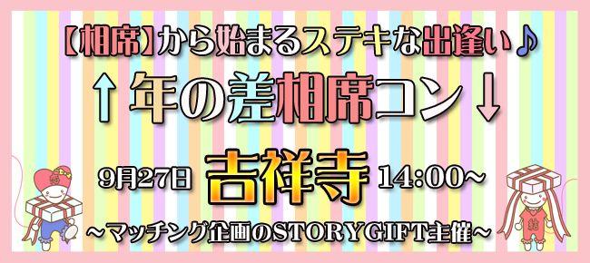 【吉祥寺のプチ街コン】StoryGift主催 2015年9月27日
