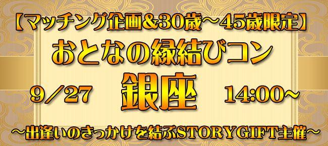 【銀座のプチ街コン】StoryGift主催 2015年9月27日