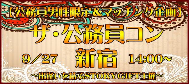 【新宿のプチ街コン】StoryGift主催 2015年9月27日