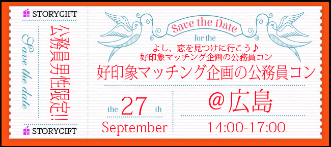 【広島県その他のプチ街コン】StoryGift主催 2015年9月27日