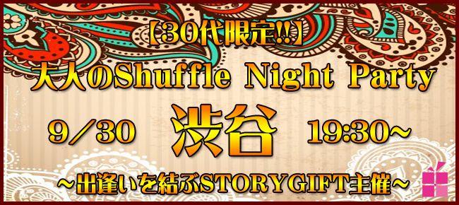 【渋谷の恋活パーティー】StoryGift主催 2015年9月30日