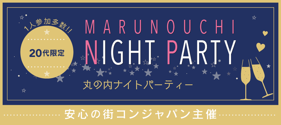【丸の内の恋活パーティー】街コンジャパン主催 2015年9月6日