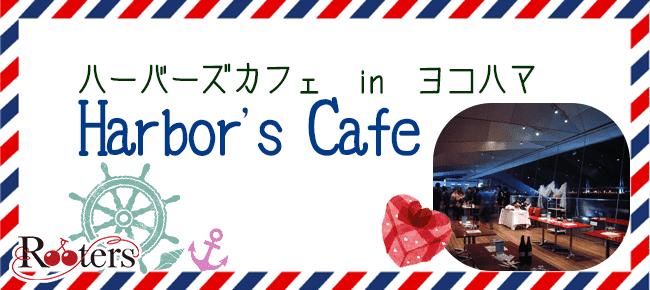 【横浜市内その他の恋活パーティー】Rooters主催 2015年9月18日