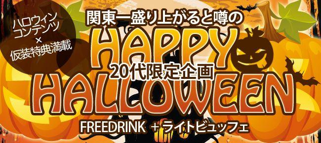 【青山の恋活パーティー】ドラドラ主催 2015年10月31日