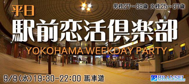 【横浜市内その他の恋活パーティー】ブランセル主催 2015年9月9日