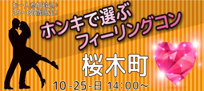 【横浜市内その他のプチ街コン】株式会社リネスト主催 2015年10月25日