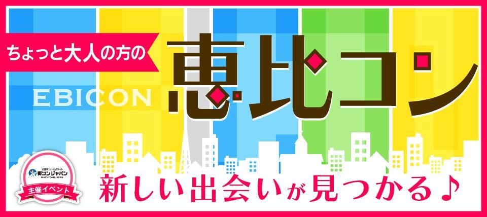 【恵比寿の街コン】街コンジャパン主催 2015年9月19日