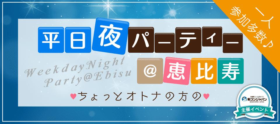 【恵比寿の恋活パーティー】街コンジャパン主催 2015年10月15日