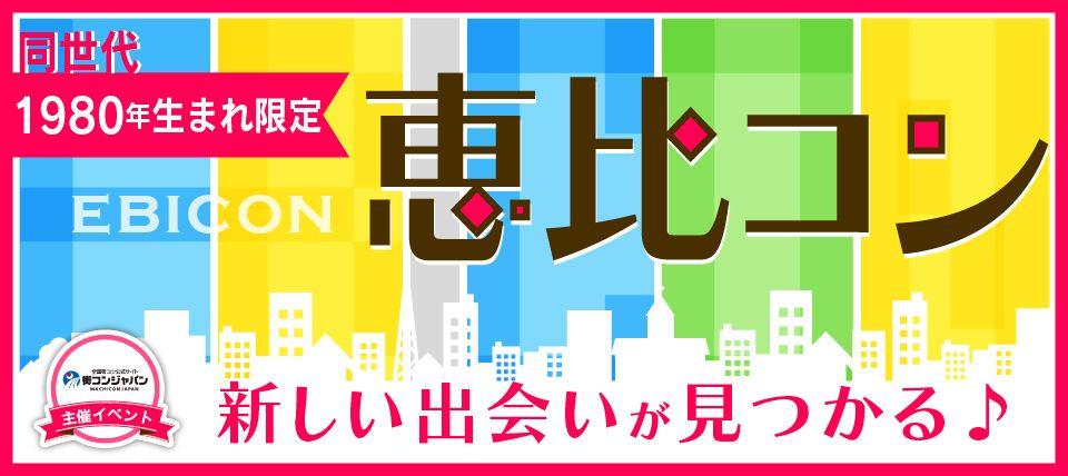【恵比寿の街コン】街コンジャパン主催 2015年9月13日