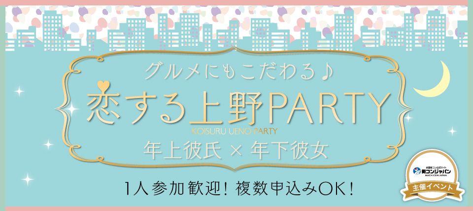 【上野の恋活パーティー】街コンジャパン主催 2015年9月29日