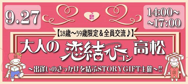 【香川県その他のプチ街コン】StoryGift主催 2015年9月27日