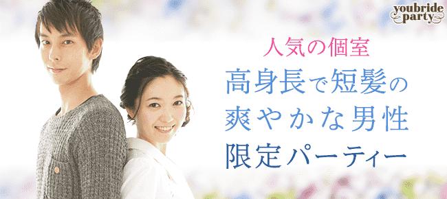 【新宿の婚活パーティー・お見合いパーティー】株式会社コンフィアンザ主催 2015年9月4日