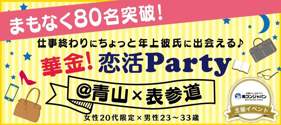 【青山の恋活パーティー】街コンジャパン主催 2015年9月4日