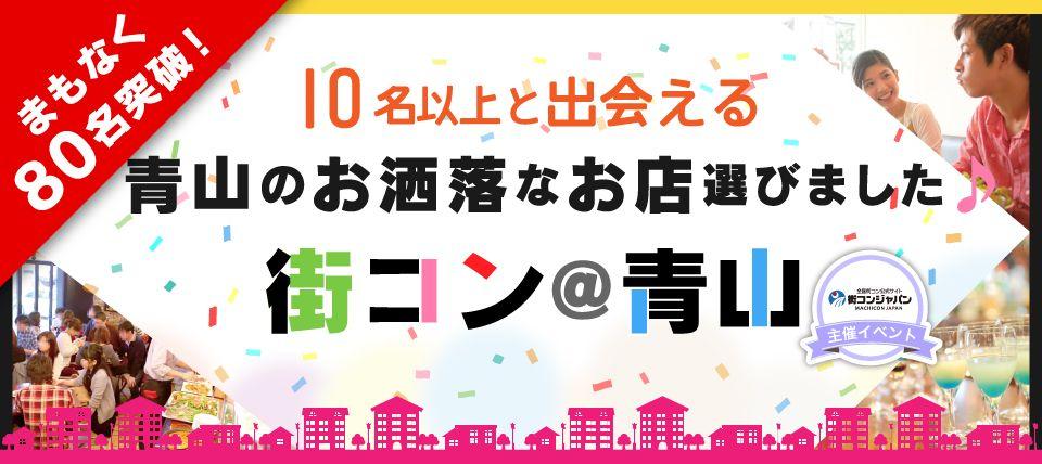 【青山の街コン】街コンジャパン主催 2015年9月6日