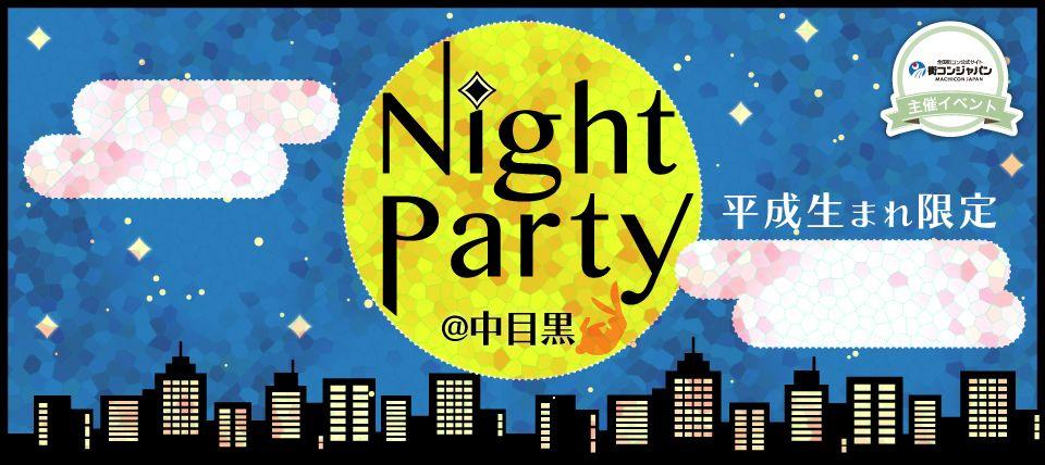 【中目黒の恋活パーティー】街コンジャパン主催 2015年9月5日
