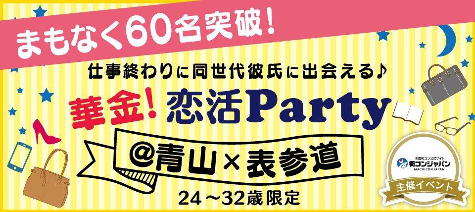 【青山の恋活パーティー】街コンジャパン主催 2015年9月25日